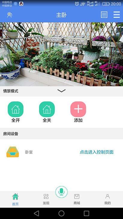种植app