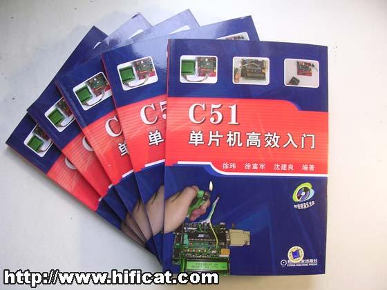 c51单片机高效入门