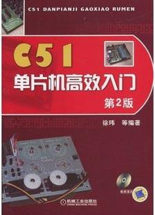 C51单片机高效入门 第2版