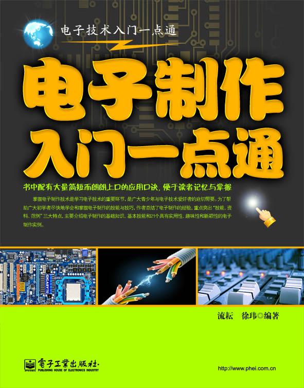 2  时钟计时器学习板         9.2.1  电路工作原理         9.2.