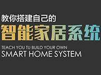 教你搭建自己的智能家居系统第2版
