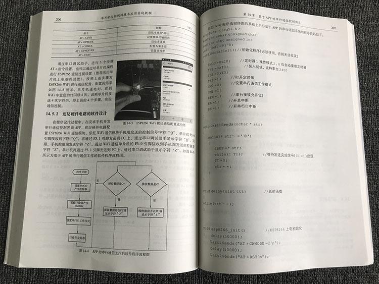 esp8266开发