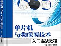 单片机与物联网技术入门实战教程即将出版发行
