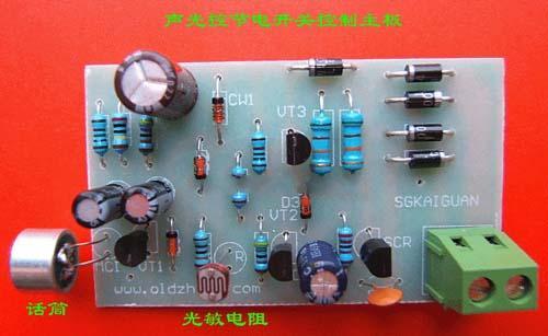 立式声光控节电开关的制作