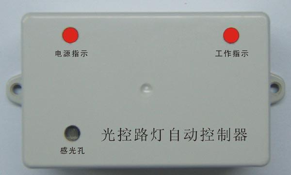 光控路灯自动控制器的制作   由于目前大多数的路灯控制采用以时间控制来实现,实际使用中由于冬天和夏天的白天长短不一,因此这种控制方式必然造成在光线充足的情况下,路灯也有时会亮着,从而造成了大量的能源浪费,而各种照明灯也都具有一定的使用时限,在光线充足的情况下仍继续是使用,必然增加每天开启灯的时间,会缩短灯的使用寿命,为解决上述问题,我们设计出一种智能路灯控制的方法,实现路灯照明技术的节能自动控制。   本设计主要是运用光敏元件的特性来实现当光照强度足够进自动关闭路灯,而当光照强度不足时,控制继电器吸合,接