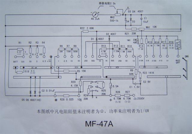 mf47指针式万用表的制作