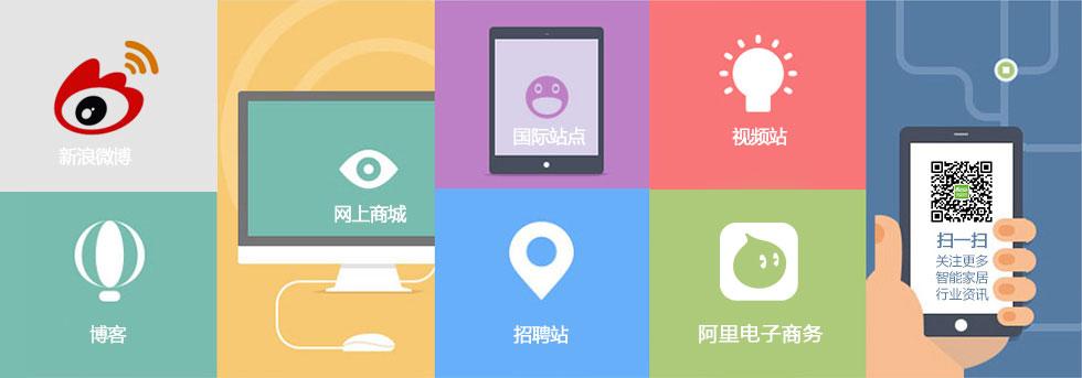 杭州晶控电子有限公司旗下网站