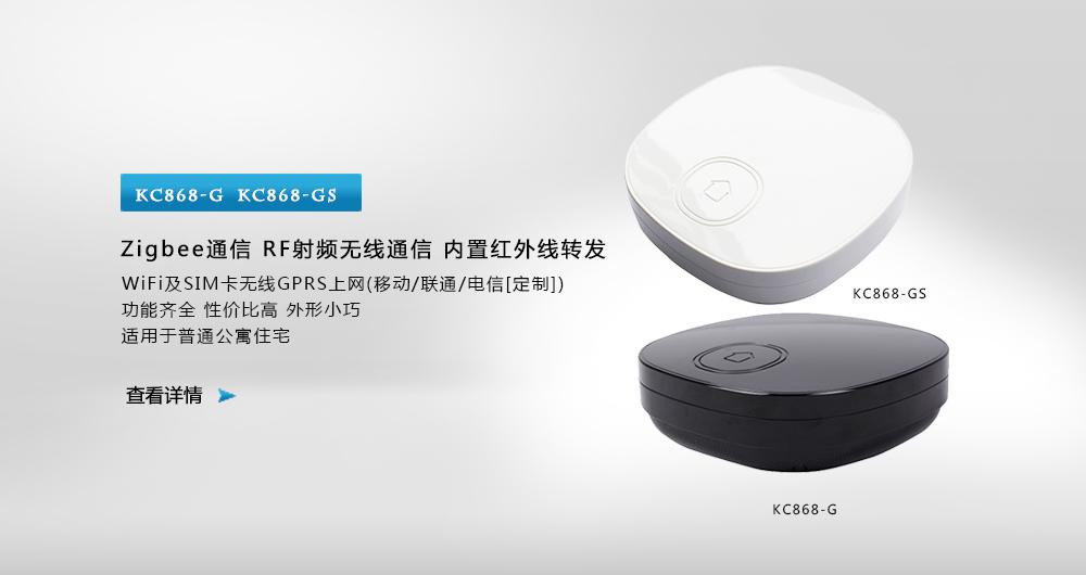 KC868-G智能家居控制主机