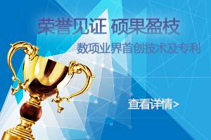 杭州晶控电子有限公司-企业荣誉