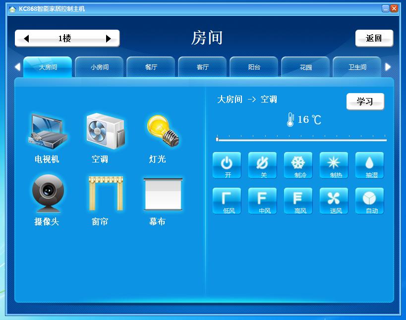 灯光控制界面; kc868智能家居控制主机; kc868-b智能家居控制系统图片