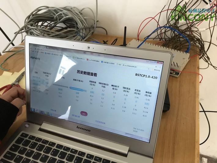 智能养猪系统软件