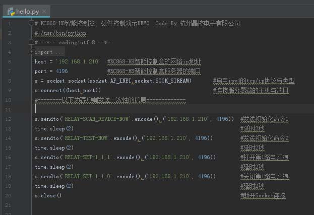 python硬件代码