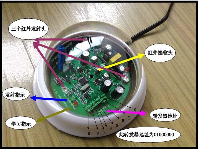 红外线遥控信号转发器