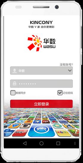 华数智能家居app