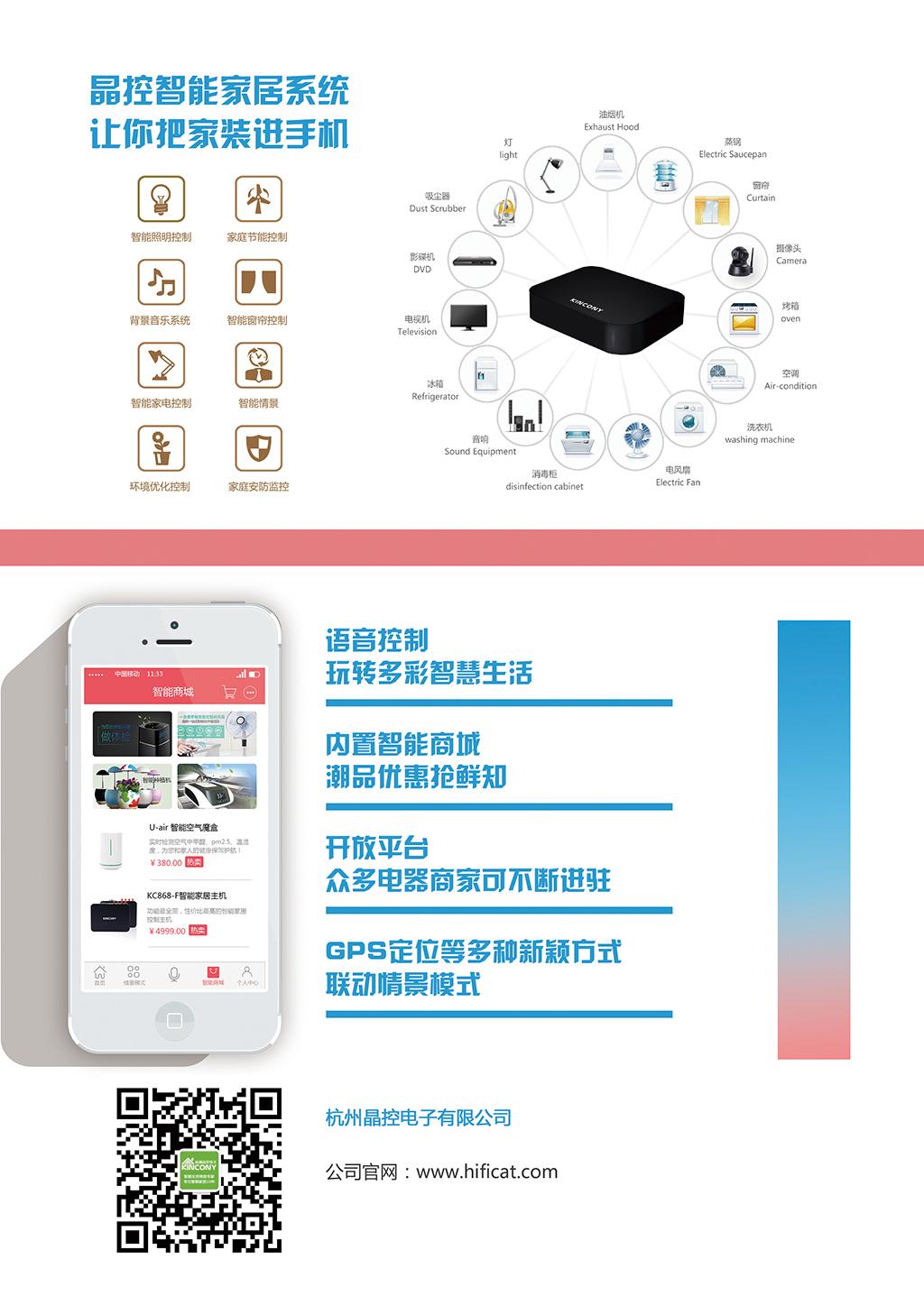 晶控智能家居系统