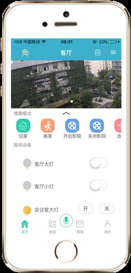 智能家居网关app