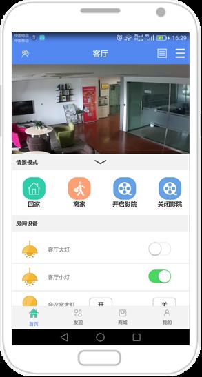 智能家居安卓app
