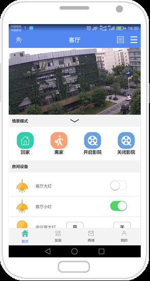 智能系统安卓app