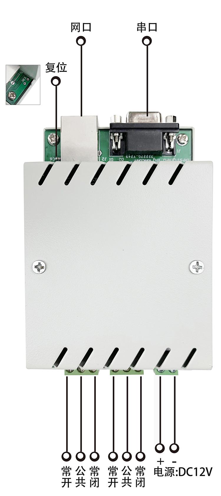 网络继电器接线图