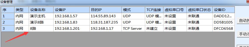 网络配置工具