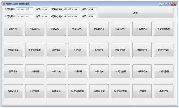 皮带机远程控制软件