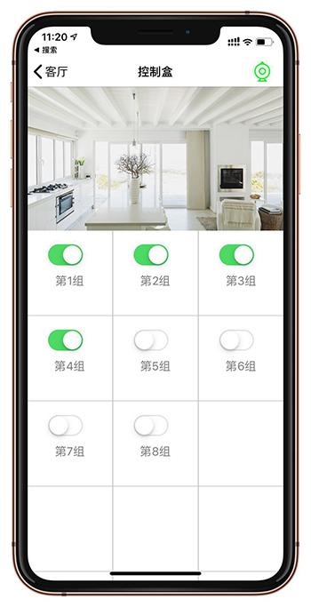 智能配电箱app
