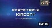 杭州晶控电子有限公司企业宣传片