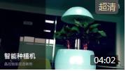 产品智能化改造之智能植物种植机案例视频