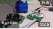 智能安防设备之可自动开合的智能水阀改造案例