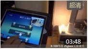 KC868智能家居系统Zigbee设备研发成果