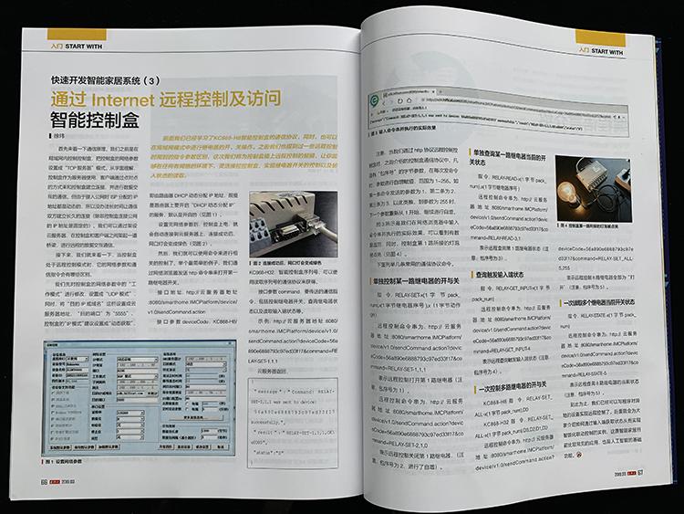 网络继电器远程控制
