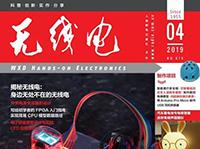 《无线电》4期网络继电器智能灯光控制应用