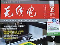 《无线电》5期晶控电子电路板工厂生产过程