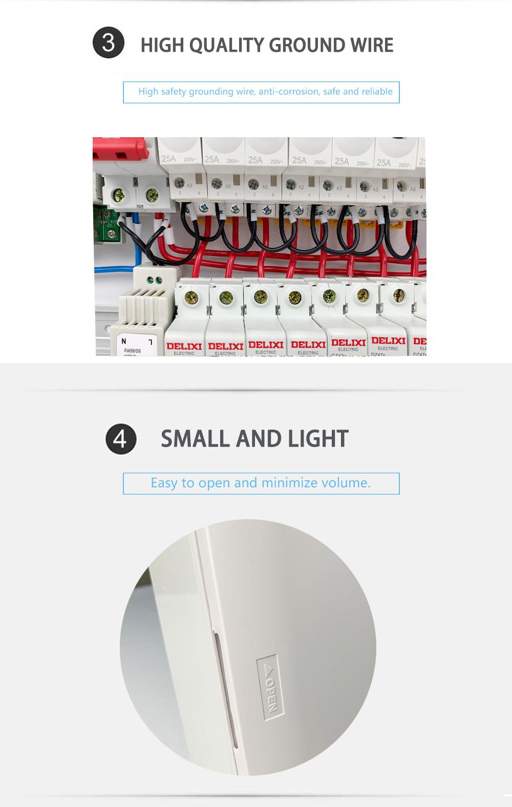 智能配电箱