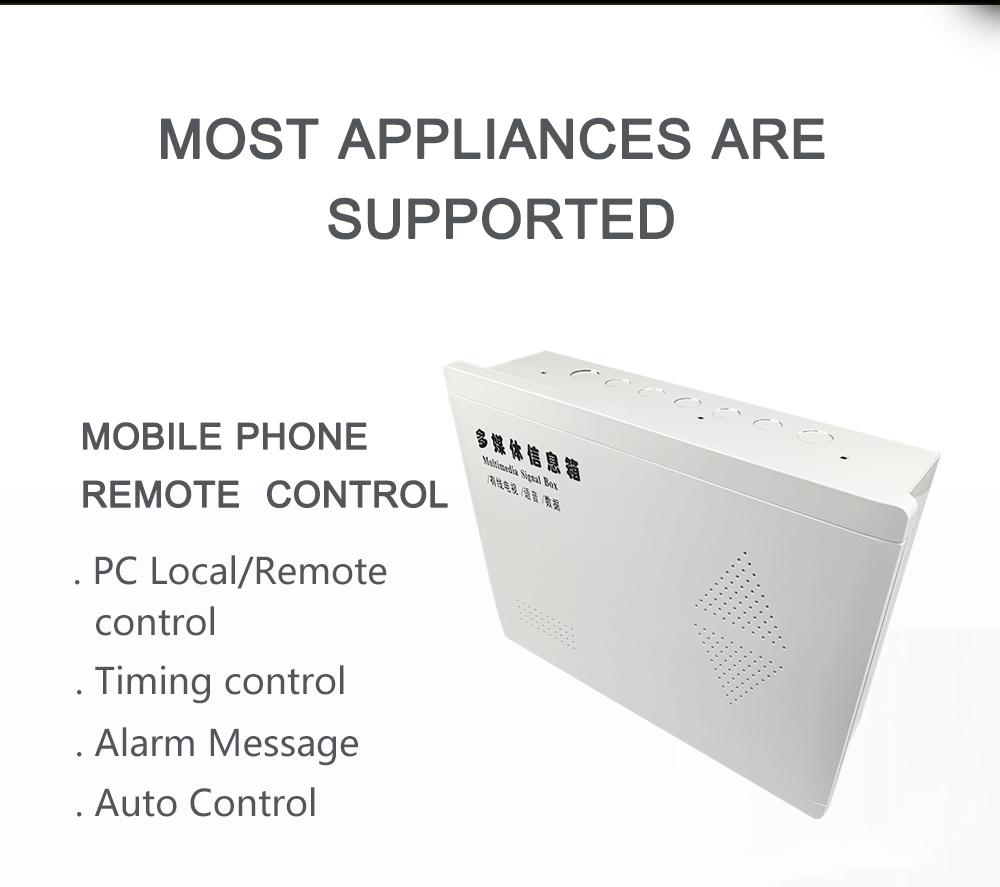 远程控制配电箱