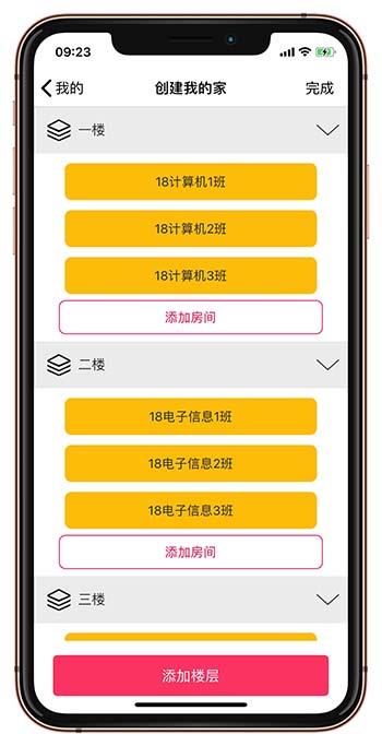智能化教室app