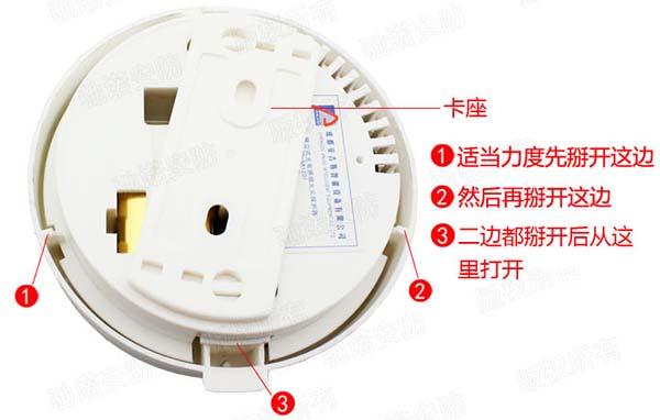 无线烟雾传感器