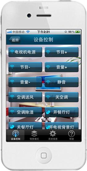 智能家居app2011