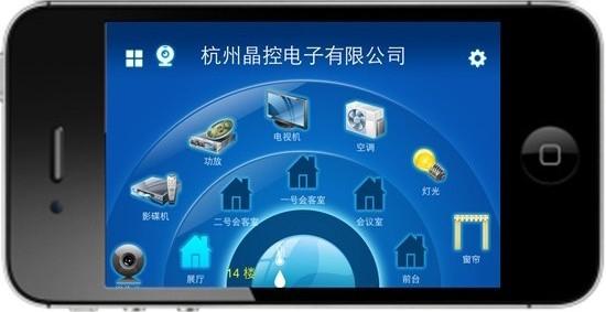 智能家居app2012