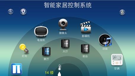 智能家居app2013