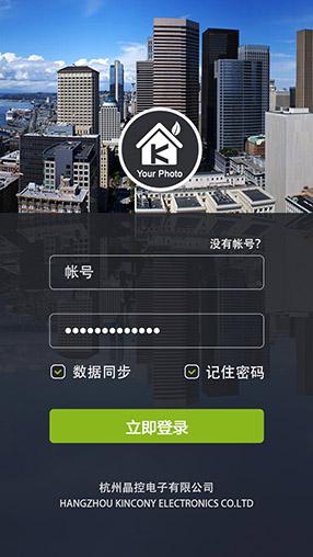 智能家居app2014