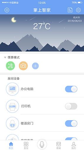 智能家居app2016