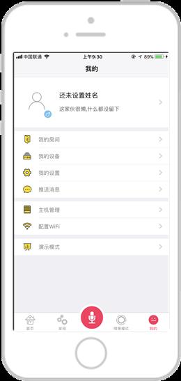 智能化app