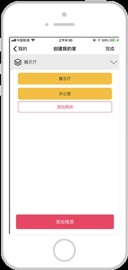 智能系统app