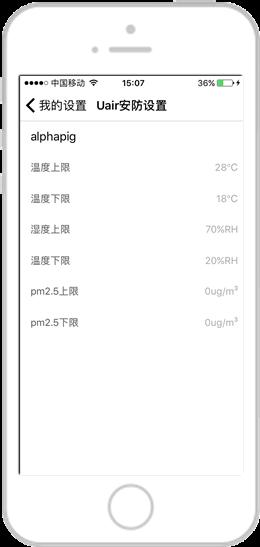 温度联动设置