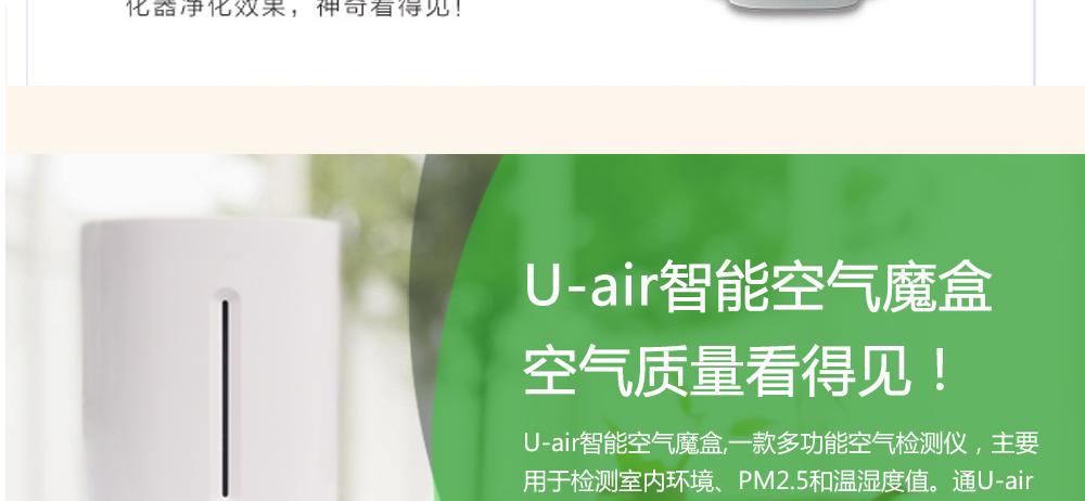 空气质量检测