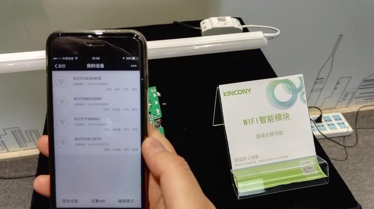 wifi智能模块