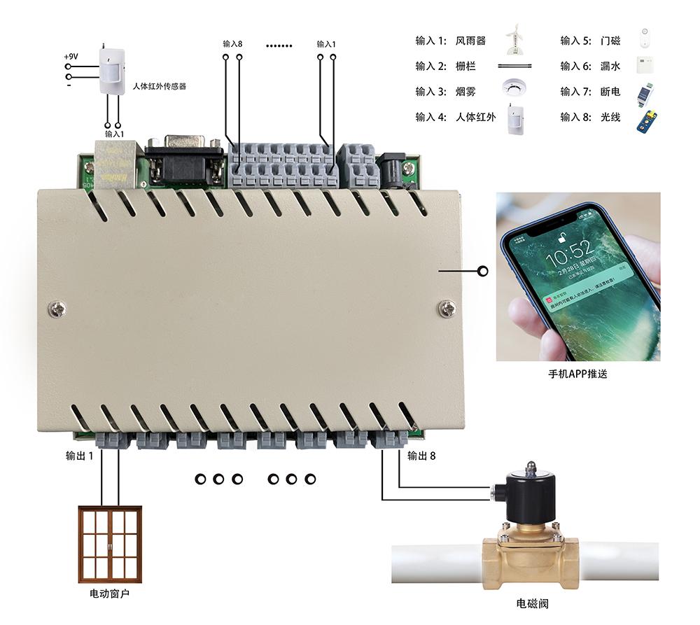 门磁传感器连接图