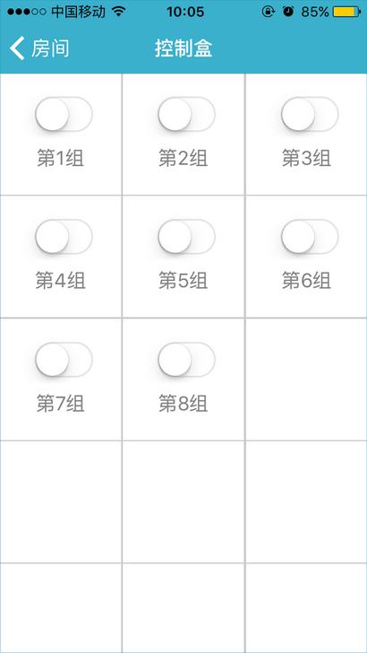 app继电器控制