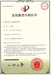 智能家居控制主机专利证书
